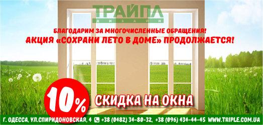 10% скидка на окна на весь август